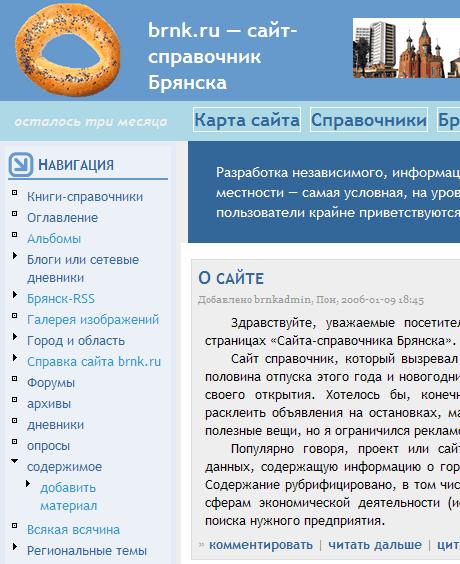 Дизайн brnk.ru