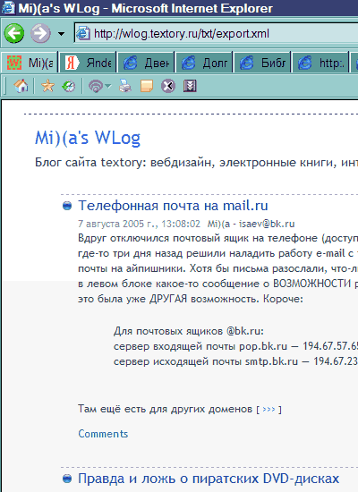 MS IE 7.0 beta rss reader