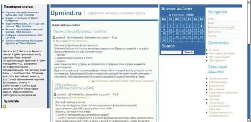 Upmind.ru